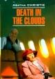 Смерть в облаках